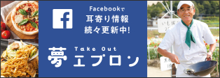 Facebookで耳寄り情報続々更新中!【Take Out 夢エプロン】